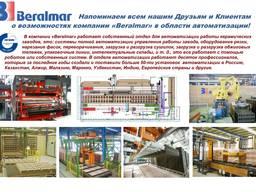 Автоматизация работы керамических заводов
