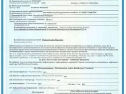 Услуги по сертификации товар для продажи в Испании и ЕС